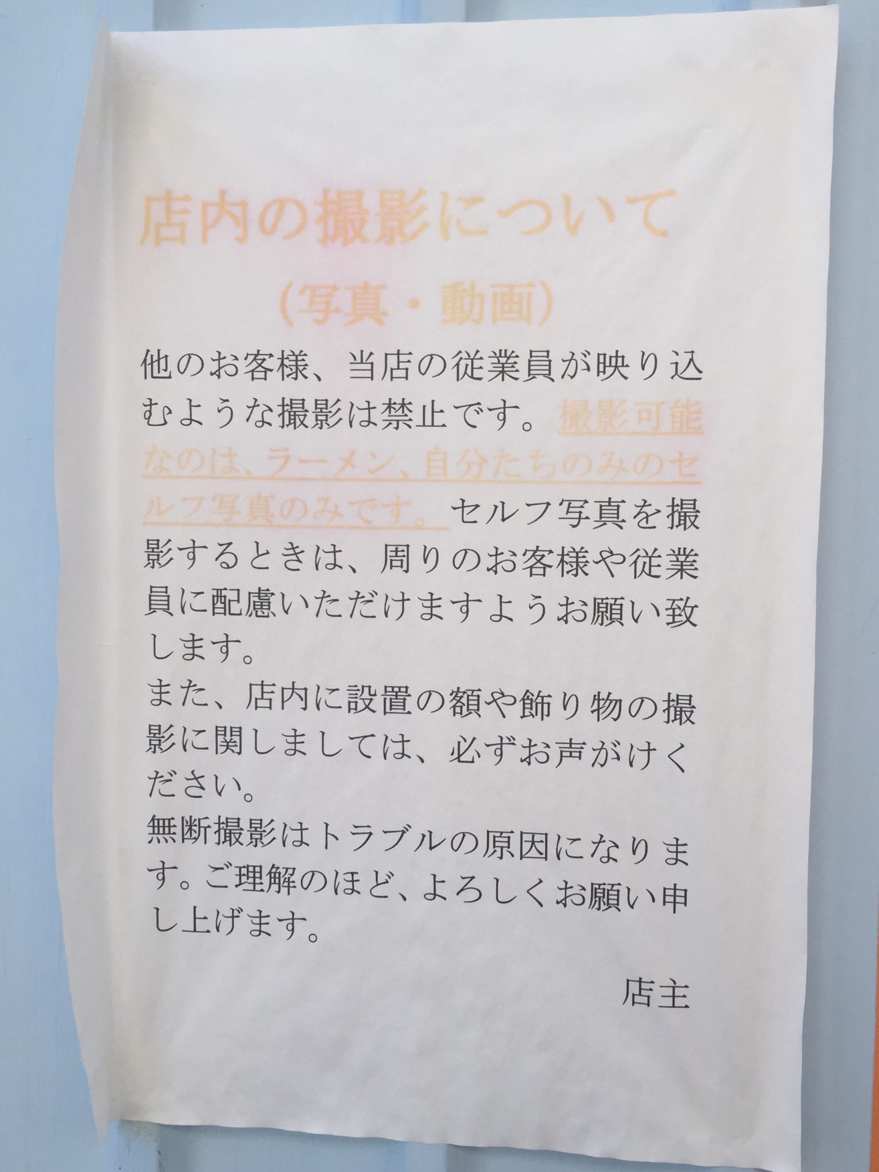 らぁ麺屋 飯田商店 神奈川県足柄下郡湯河原町 写真撮影 注意書き