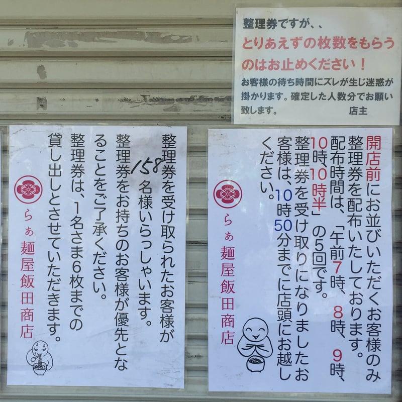 らぁ麺屋 飯田商店 神奈川県足柄下郡湯河原町 営業案内 整理券