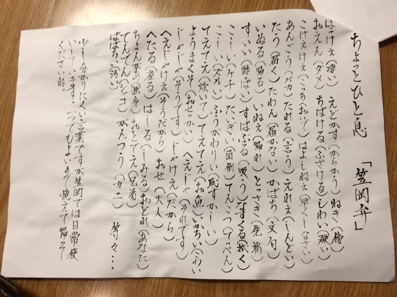 味処 栄清丸 えいせいまる 岡山県笠岡市中央町 メニュー