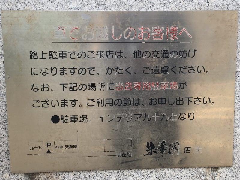 朱華園 本店 しゅうかえん 広島県尾道市十四日元町 駐車場案内