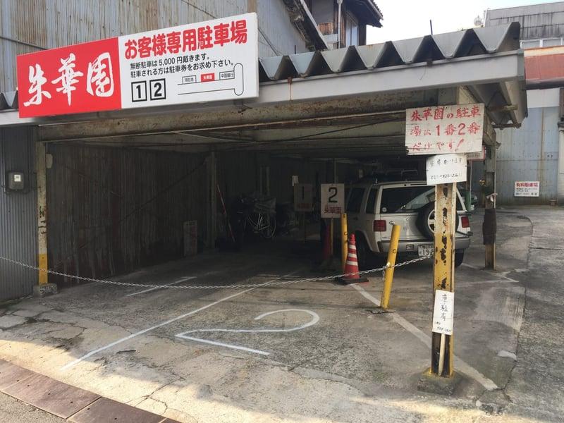 朱華園 本店 しゅうかえん 広島県尾道市十四日元町 駐車場