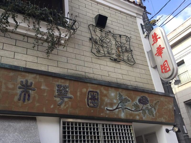 朱華園 本店 しゅうかえん 広島県尾道市十四日元町 看板