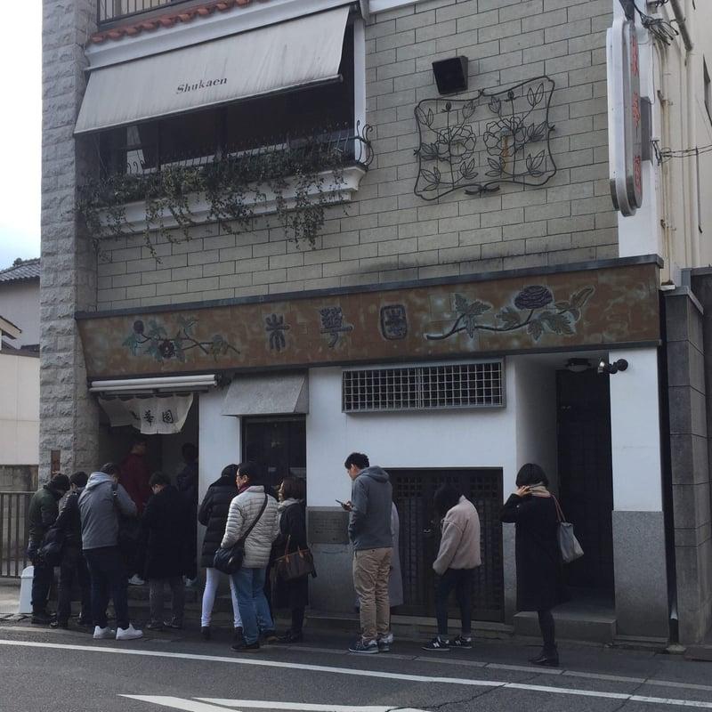 朱華園 本店 しゅうかえん 広島県尾道市十四日元町 外観 行列