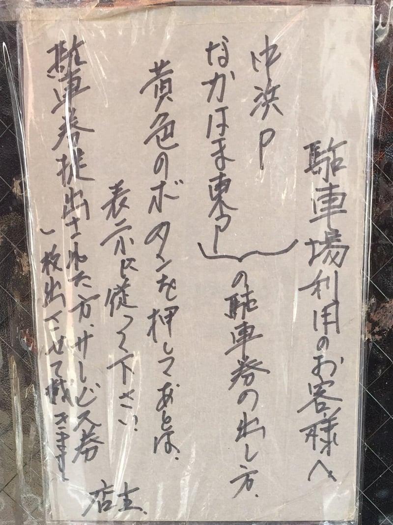 中華そば つたふじ本店 広島県尾道市土堂 駐車場案内