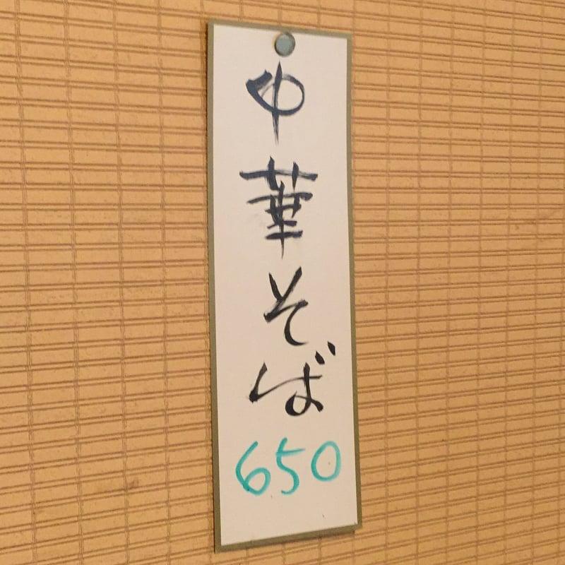 お多津 岡山県笠岡市中央町 三洋旅館1階 メニュー