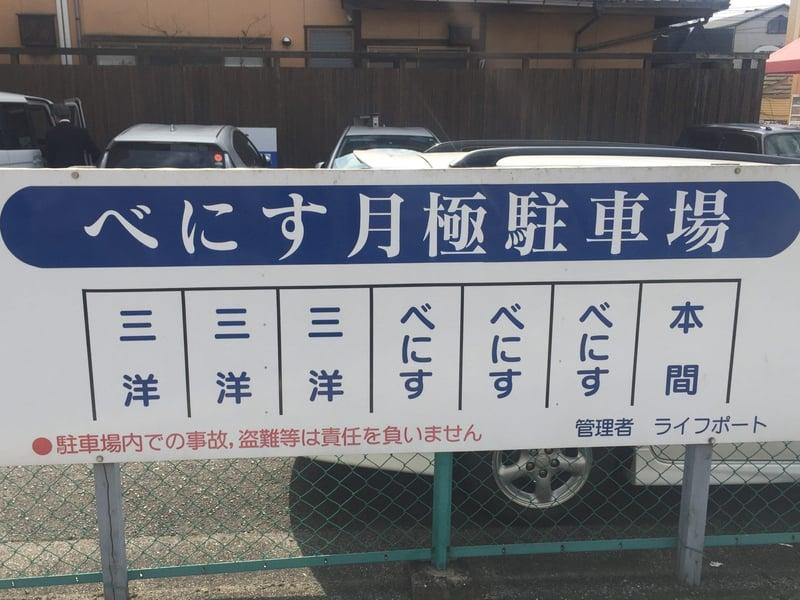 お多津 岡山県笠岡市中央町 三洋旅館1階 駐車場案内