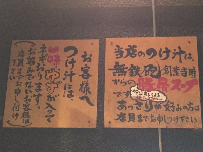 無鉄砲 つけ麺 無心 奈良県奈良市中町 営業案内