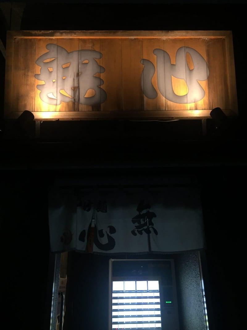 無鉄砲 つけ麺 無心 奈良県奈良市中町 外観 看板