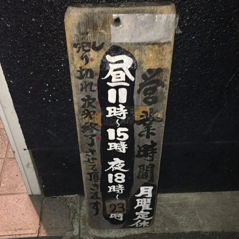 無鉄砲 つけ麺 無心 奈良県奈良市中町 営業時間 営業案内 定休日