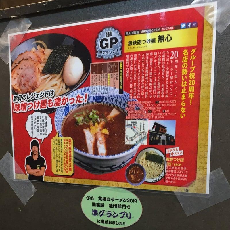 無鉄砲 つけ麺 無心 奈良県奈良市中町 メディア掲載記事