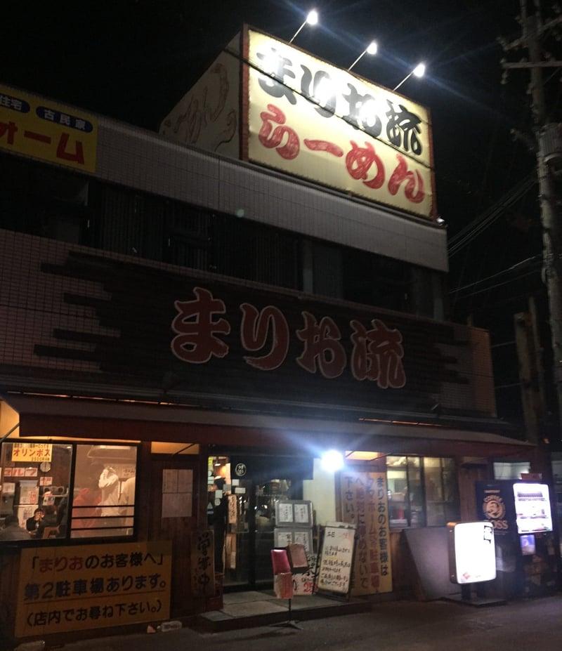まりお流らーめん 奈良県奈良市尼辻町 外観