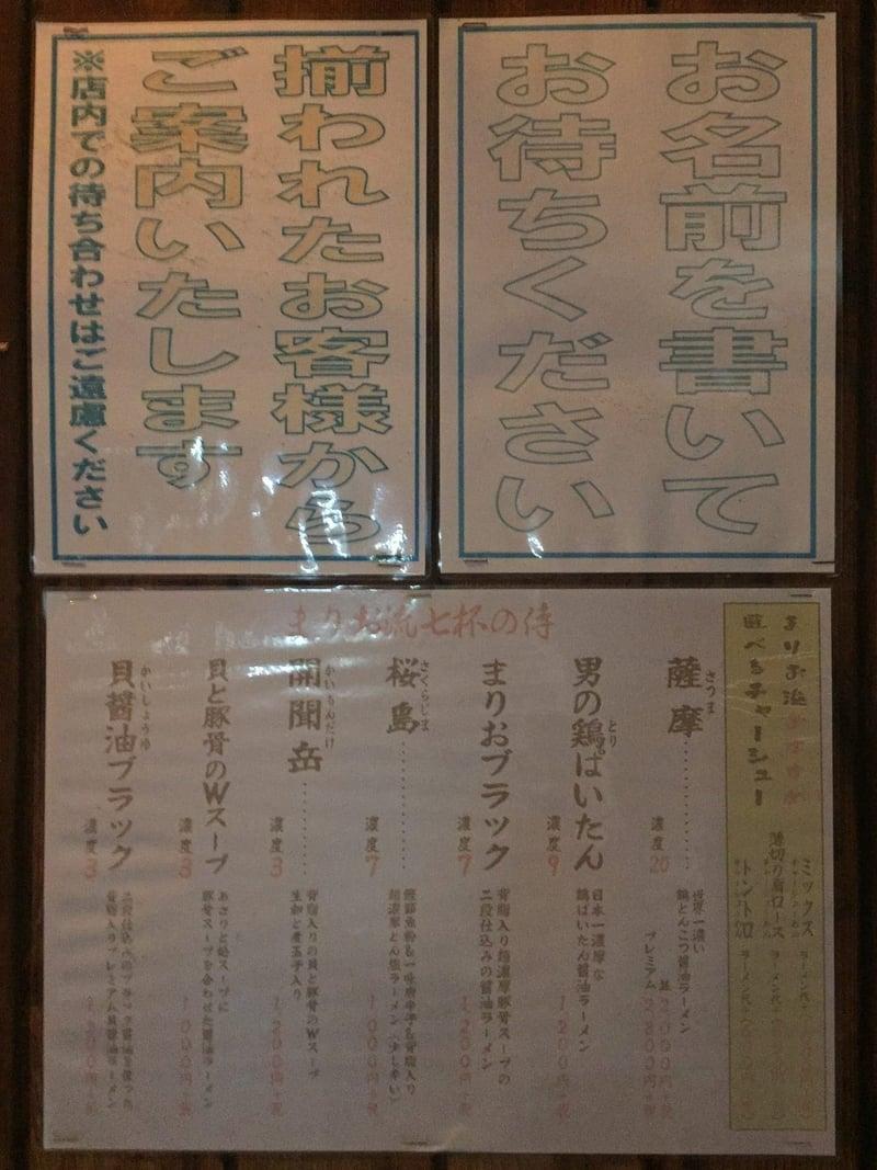 まりお流らーめん 奈良県奈良市尼辻町 営業案内 メニュー