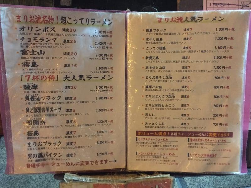 まりお流らーめん 奈良県奈良市尼辻町 メニュー