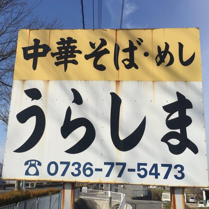 中華そば・めし うらしま うらしま食堂 和歌山県紀の川市花野 看板