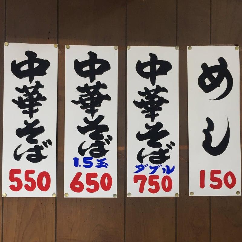 中華そば・めし うらしま うらしま食堂 和歌山県紀の川市花野 メニュー