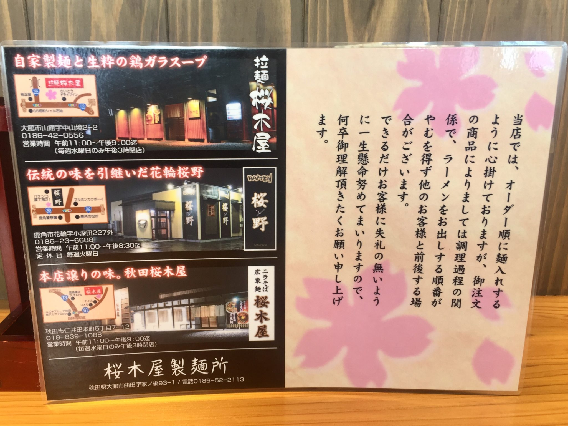 桜木屋 大曲イーストモール店 秋田県大仙市戸蒔錨 メニュー