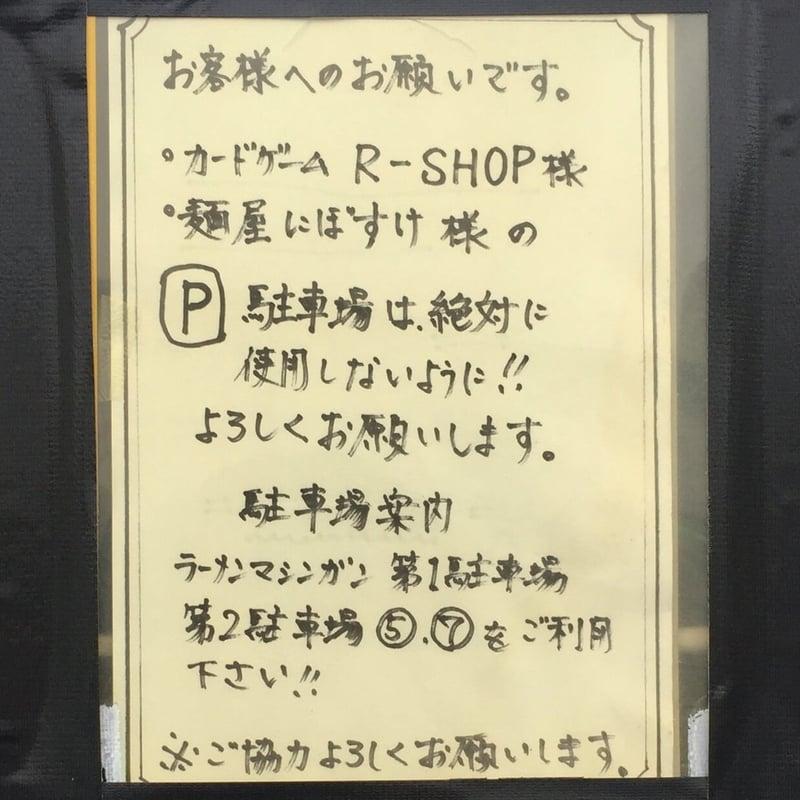 ラーメン マシンガン 秋田県秋田市広面土手下 駐車場案内