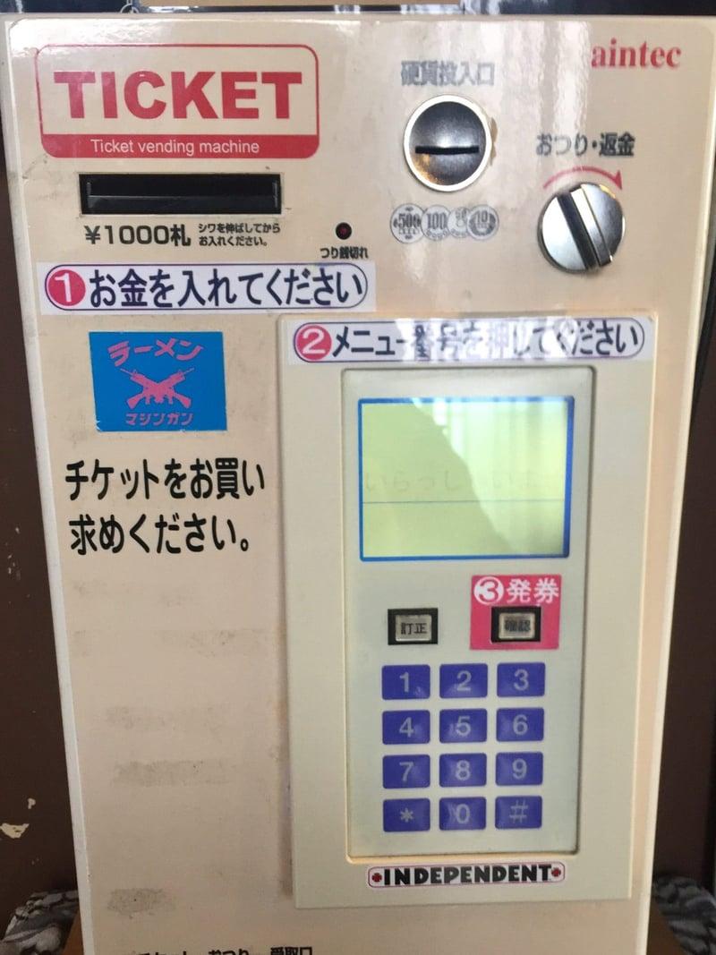 ラーメン マシンガン 秋田県秋田市広面土手下 券売機 メニュー