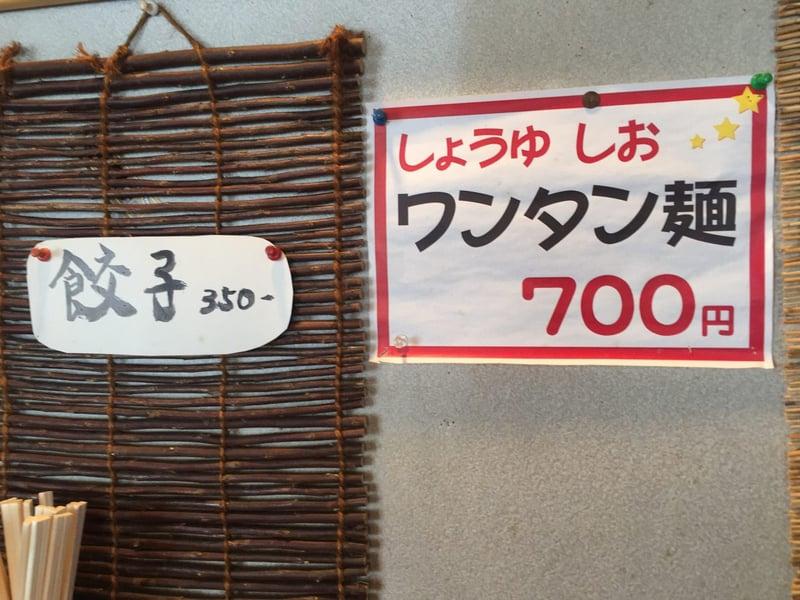 めん処 かくえん かくえんラーメン 秋田県湯沢市三梨町 メニュー