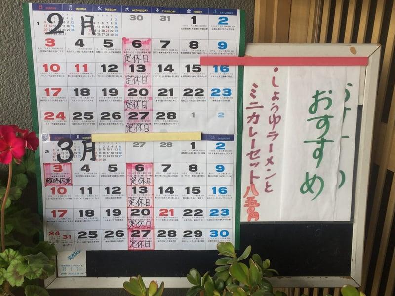 江戸前 鮨吉 秋田県秋田市河辺北野田高屋 営業カレンダー 定休日 メニュー