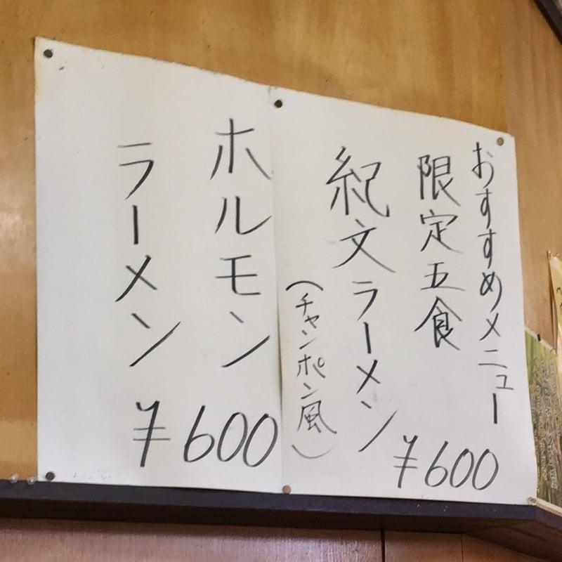 紀文食堂 食堂紀文 秋田県秋田市八橋本町 メニュー