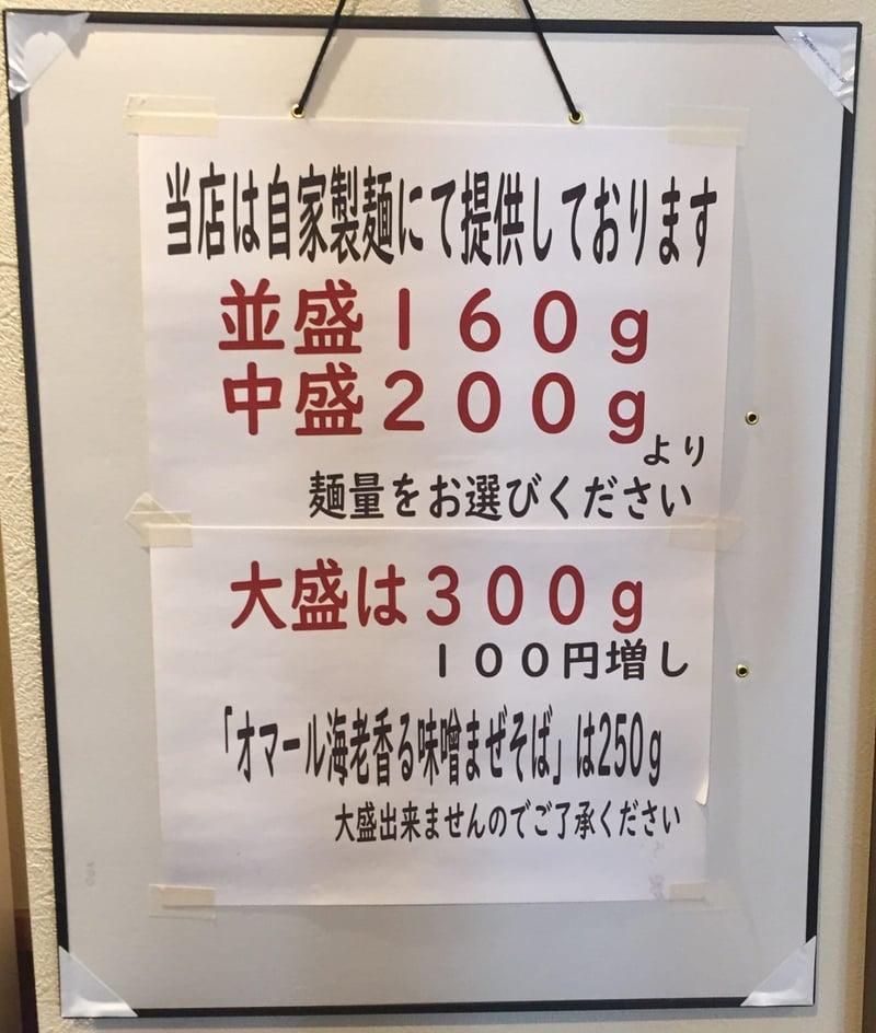 NOODLE SHOP KOUMITEI 香味亭 秋田県横手市婦気大堤 メニュー 営業案内