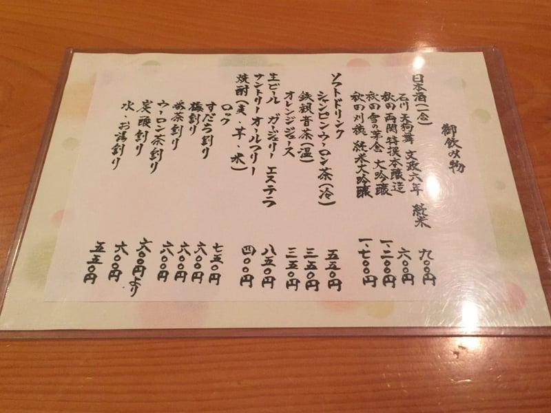 日本料理たかむら 秋田県秋田市大町 メニュー