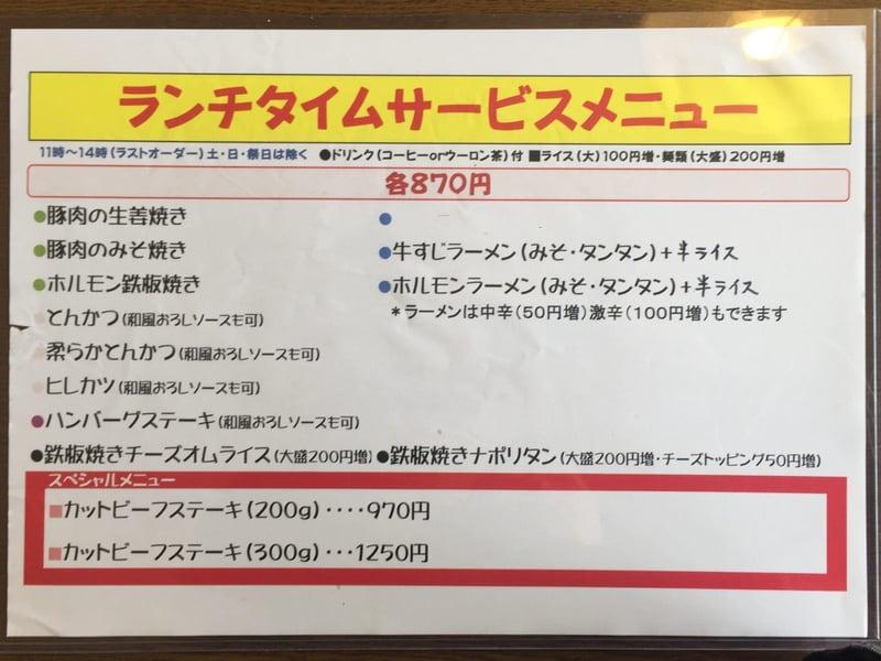 レストランびいどろ 秋田県湯沢市倉内熊ノ堂 メニュー