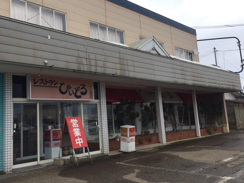 レストランびいどろ 秋田県湯沢市倉内熊ノ堂 外観