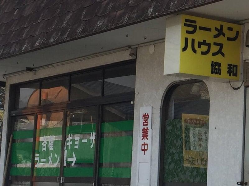 ラーメンハウス協和 秋田県大仙市協和船岡 看板