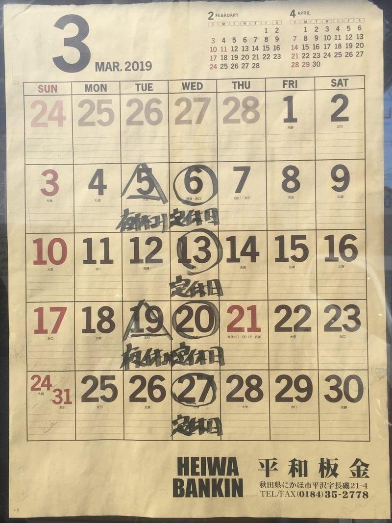 MONCHAN RAMEN SHUN もんちゃん モンチャンラーメン シュン 秋田県由利本荘市川口 営業カレンダー 定休日