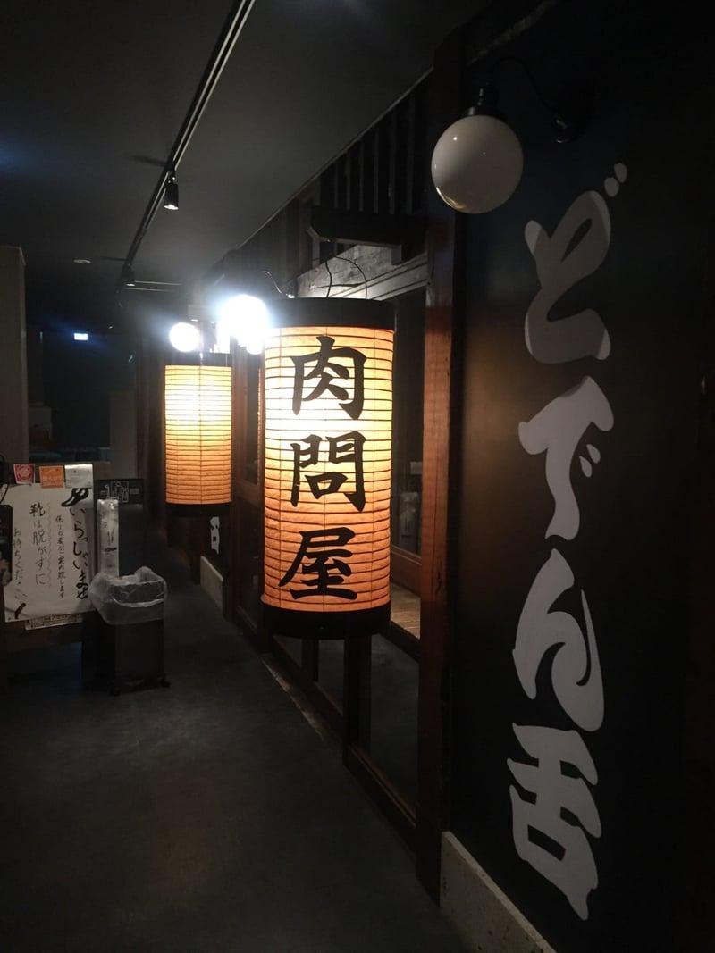 肉問屋 どでん舌 秋田県秋田市中通 外観