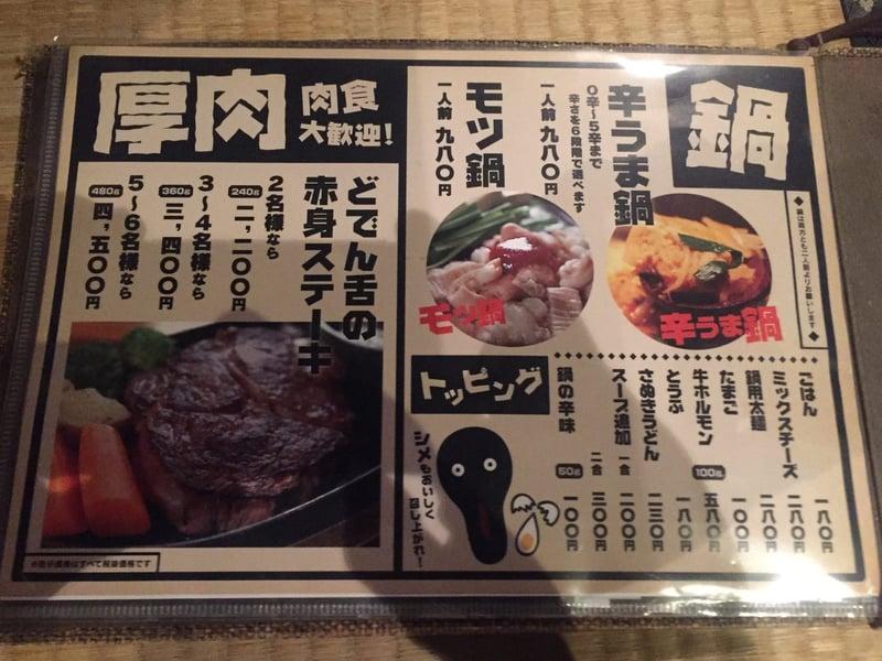 肉問屋 どでん舌 秋田県秋田市中通 メニュー