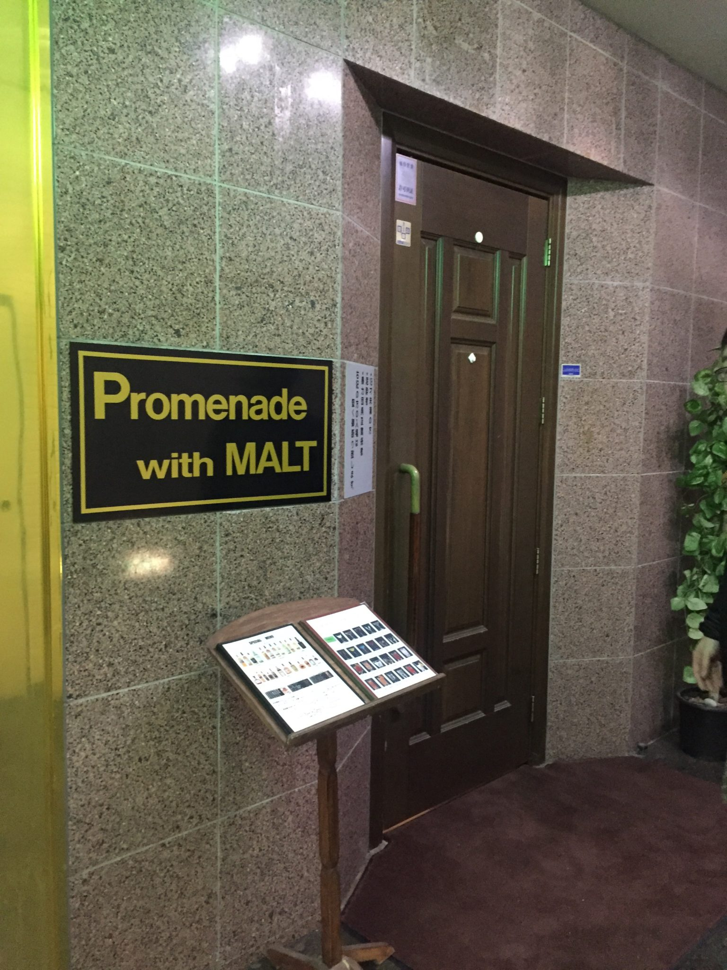 Promenade with MALT プロムナード ウィズ モルト 秋田県秋田市大町 外観