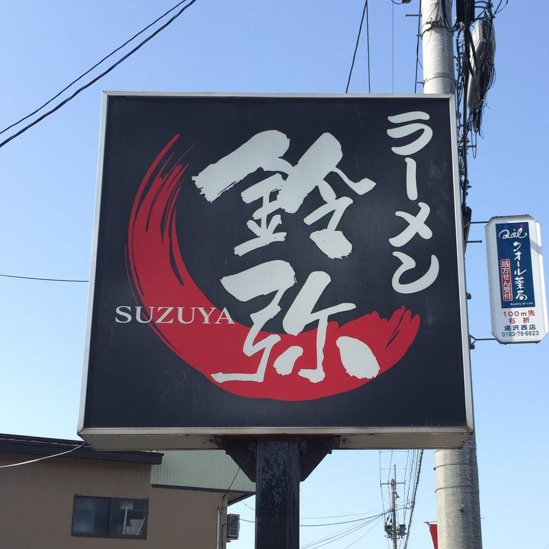 ラーメン鈴弥 湯沢総本店 秋田県湯沢市両神 看板
