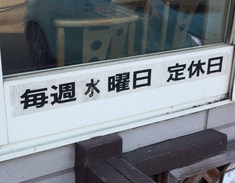 ラーメン鈴弥 湯沢総本店 秋田県湯沢市両神 定休日