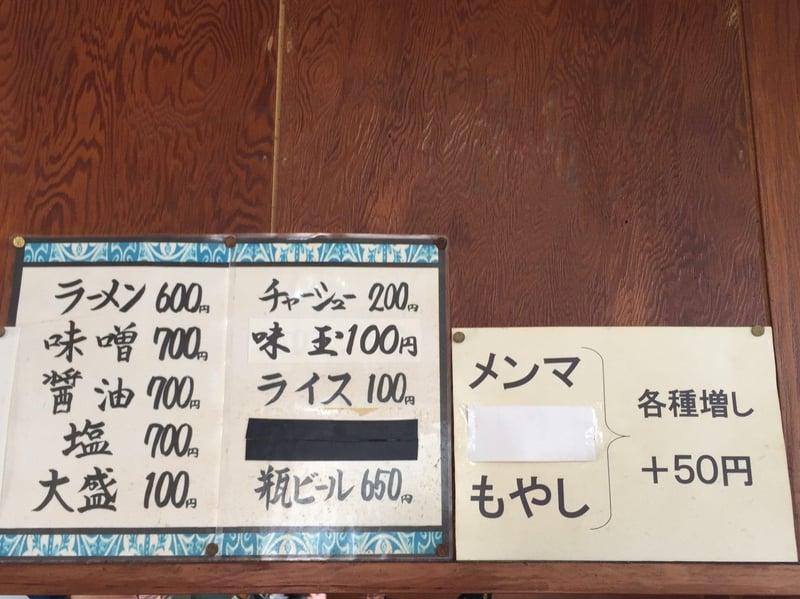 ラーメン鈴弥 湯沢総本店 秋田県湯沢市両神 メニュー