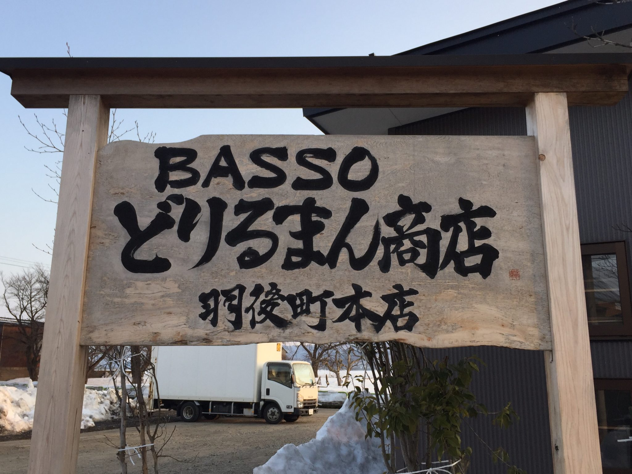 BASSOどりるまん商店 羽後町本店 秋田県雄勝郡羽後町 看板