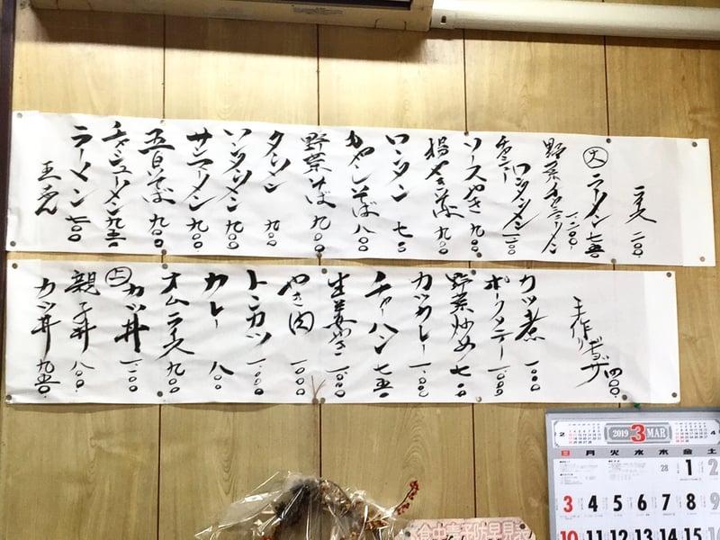 王ちゃん わんちゃん 静岡県熱海市泉 メニュー