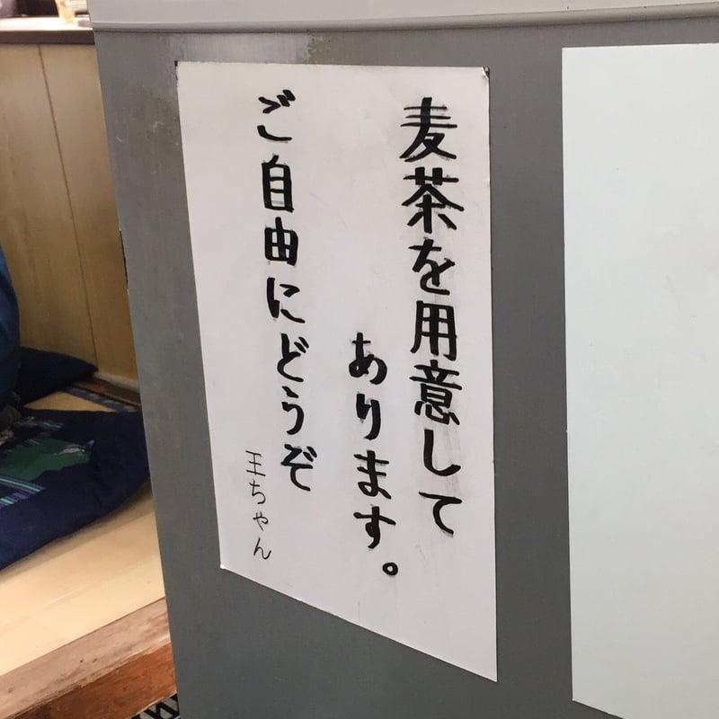 王ちゃん わんちゃん 静岡県熱海市泉 営業案内 麦茶 セルフサービス