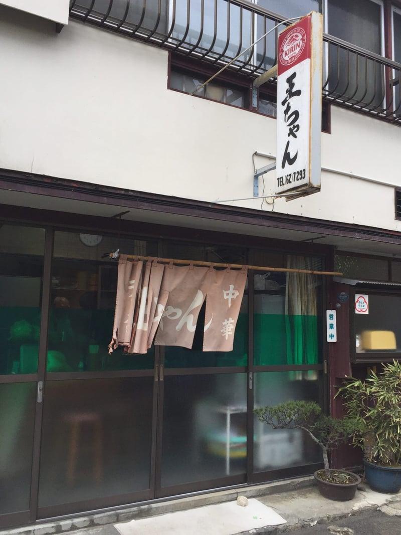 王ちゃん わんちゃん 静岡県熱海市泉 外観