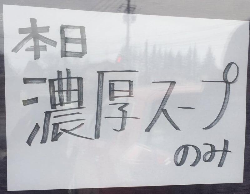 濃つけ麺専門店 はっちゃけ 濃厚スープの日 らーめん三福 宮城県宮城郡利府町神谷沢