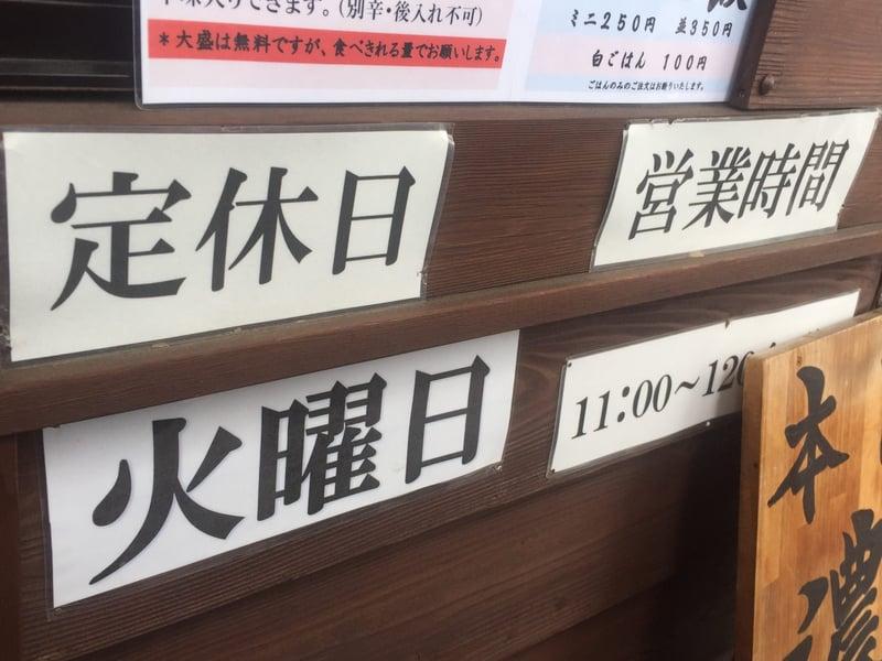 濃つけ麺専門店 はっちゃけ らーめん三福 宮城県宮城郡利府町神谷沢 営業時間 営業案内 定休日