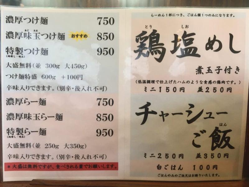 濃つけ麺専門店 はっちゃけ らーめん三福 宮城県宮城郡利府町神谷沢 メニュー