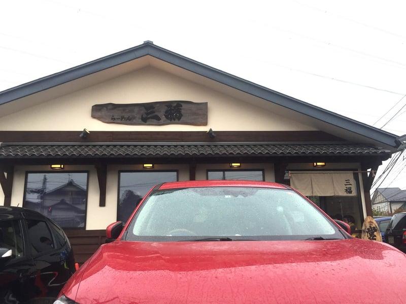 濃つけ麺専門店 はっちゃけ らーめん三福 宮城県宮城郡利府町神谷沢 外観