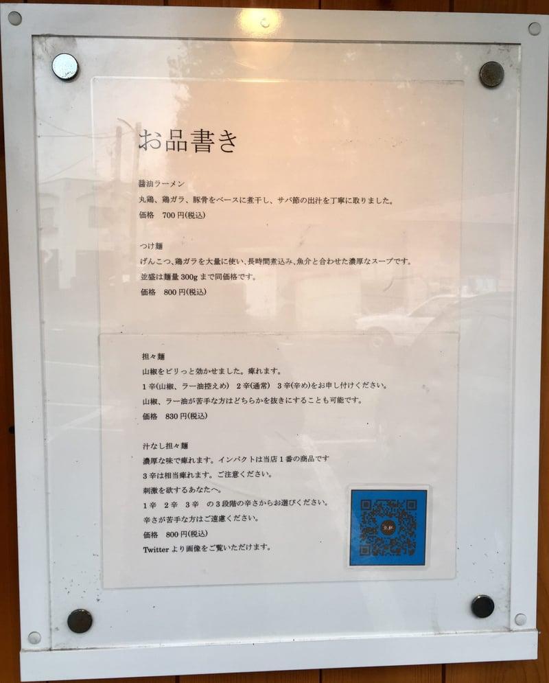 麺屋 熊胆 ゆうたん 宮城県仙台市青葉区小松島 メニュー