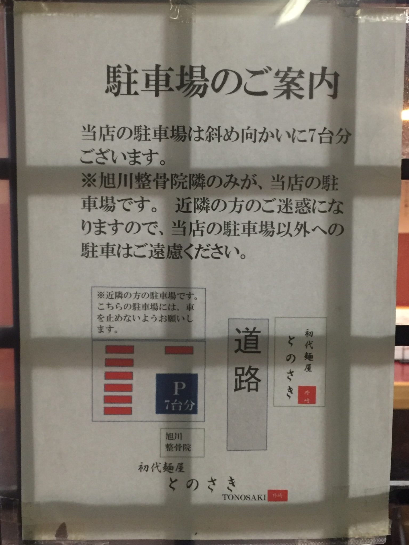 初代麺屋とのさき 秋田県秋田市手形からみでん 駐車場案内