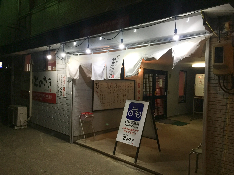 初代麺屋とのさき 秋田県秋田市手形からみでん 外観