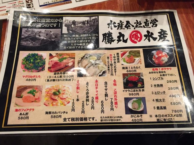 小山魚介センター 勝丸水産 栃木県小山市 メニュー