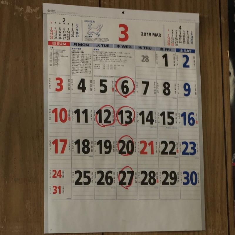 森田屋総本店 栃木県佐野市堀米町 佐野ラーメン 営業カレンダー 定休日
